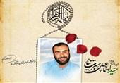 چهارمین سالگرد شهید مدافع حرم «سیرتنیا» در رشت برگزار شد
