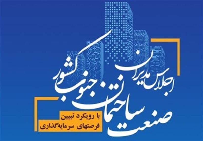 نخستین اجلاس مدیران صنعت ساختمان جنوب کشور در شیراز برگزار میشود