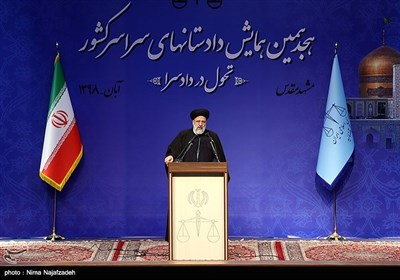 حجت الاسلام ابراهیم رئیسی رئیس قوه قضائیه در هجدهمین همایش دادستانهای کشور
