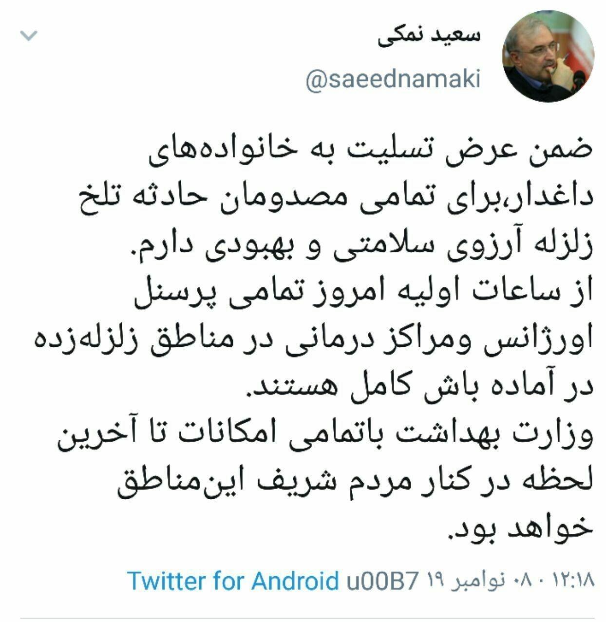 زلزله , وزارت بهداشت، درمان و آموزش پزشکی جمهوری اسلامی ایران , سعید نمکی ,