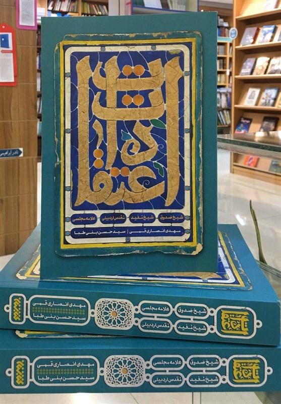 انتشار چهار رساله اعتقادی مهم تاریخ شیعه در یک کتاب