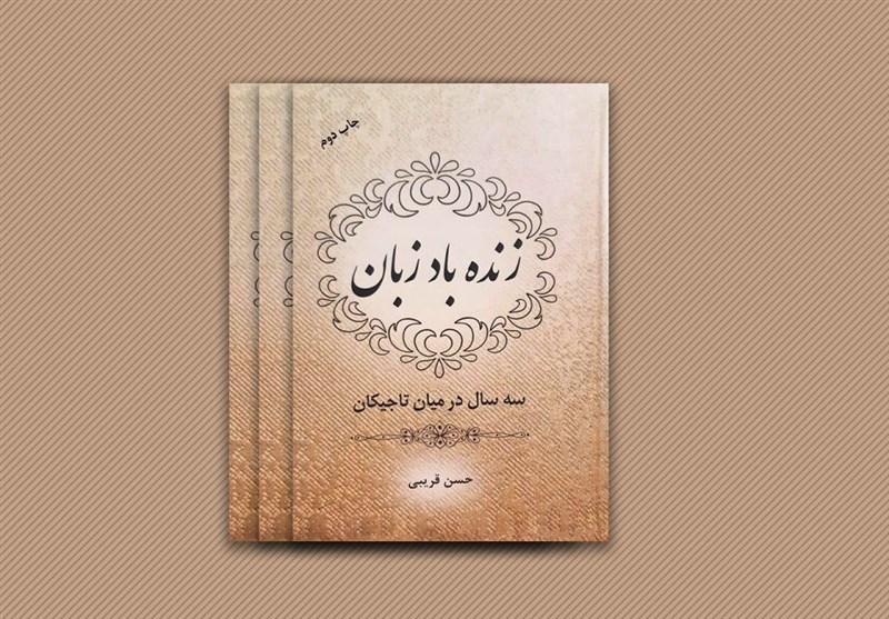 کشور تاجیکستان , ترویج و گسترش زبان فارسی ,