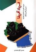 «فریاد آفریقا» بر سر استعمار