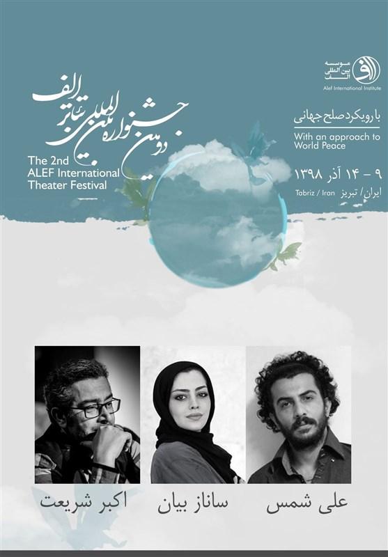 داوران بخش نمایشنامهنویسی دومین جشنواره تئاتر الف معرفی شدند