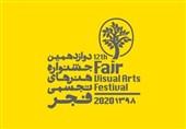 چند خبر از دوازدهمین جشنواره تجسمی فجر|از صدور پیام وزیر ارشاد تا اعلام تعداد آثار گالریهای حاضر در جشنواره