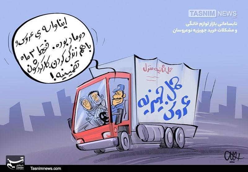 کاریکاتور/ مشکلات بی پایان نوعروسان برای تهیه جهیزیه/ بازار لوازم خانگی اسیر گرانی و رکود