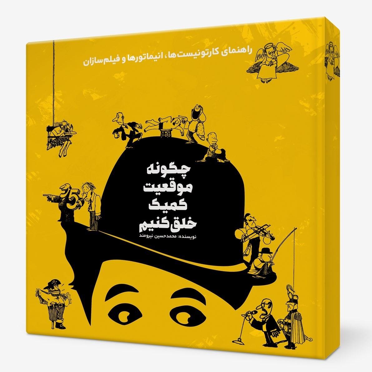 کاریکاتور , کتاب و ادبیات ,