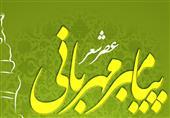 """بیستونهمین محفل شعر """"قرار"""" با نام پیامبر مهربانی برگزار میشود+پوستر"""