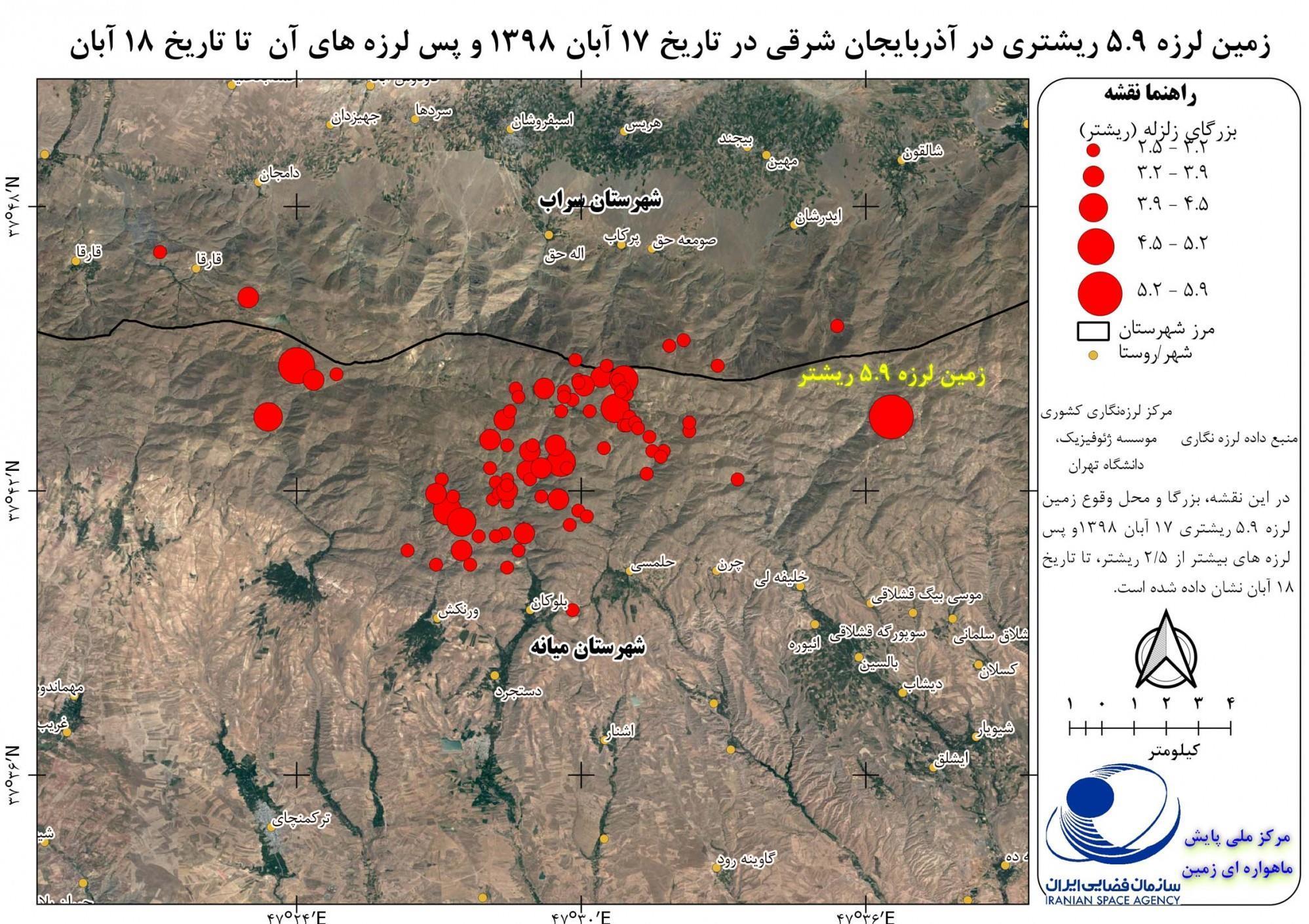زلزله , آذربایجان شرقی , اخبار هوا و فضا ,