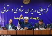 گردهمایی مدیران ستادی و استانی رویداد ملی فهما