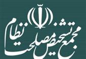 فرآیند ثبت دارایی مسئولان در مجمع تشخیص کلید خورد