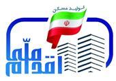 فقط ساخت 18 واحد مسکن ملی در قزوین به مرحله ساختن سقف رسیده است
