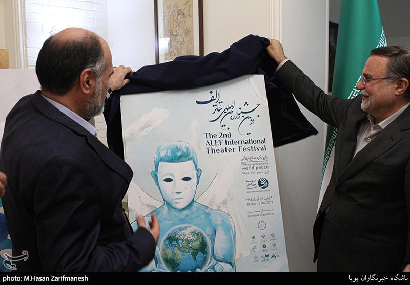 رونمایی دو پوستر جشنواره بیناللملی تئاتر الف در مؤسسه اکو