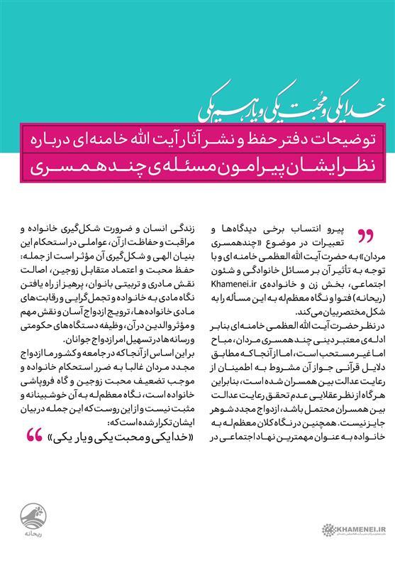 امام خامنهای , پایگاه اطلاعرسانی دفتر مقام معظم رهبری ,