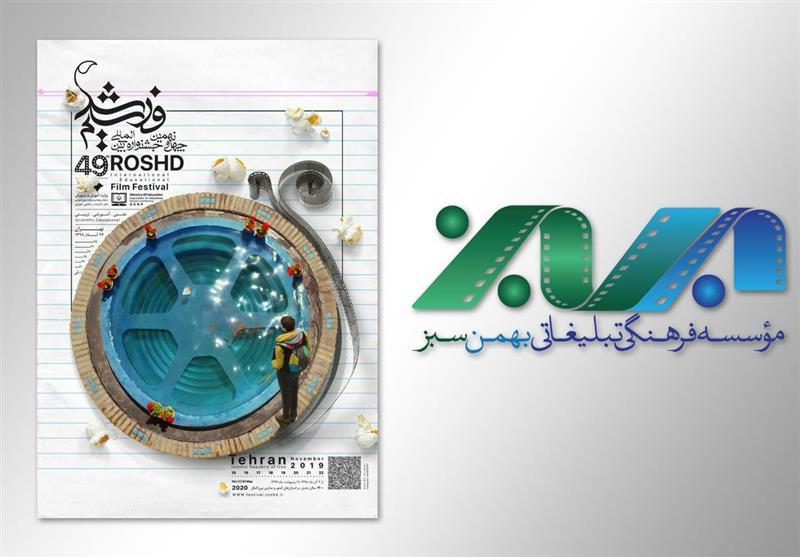 مؤسسه بهمن سبز میزبان دانشآموزان و جشنواره فیلم «رشد»