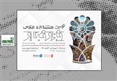 سفر عکاسی «نورنگار» به قزوین