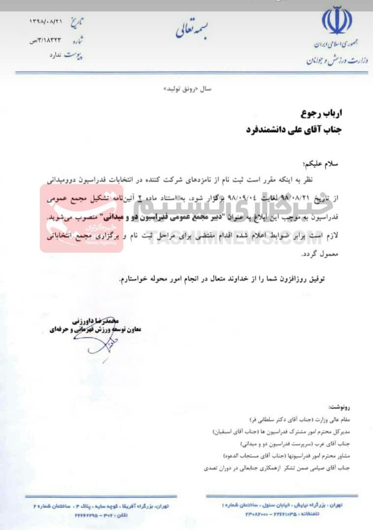 وزارت ورزش و جوانان جمهوری اسلامی ایران , محمدرضا داورزنی ,
