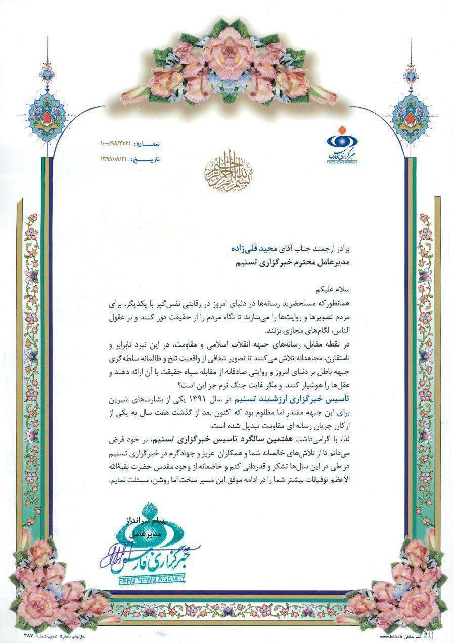 خبرگزاری فارس ,