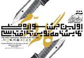 """برگزاری اختتامیه جشنواره نمایشنامهنویسی """"گام دوم"""" در دیماه"""
