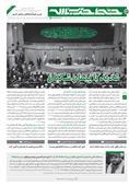 خط حزبالله 210| بررسی رفتار پیامبر در برخورد با دشمنان و پیمانشکنان
