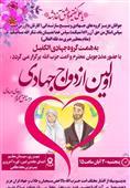 ازدواج به سبک جهادگران در کوره آجرپزی تهران