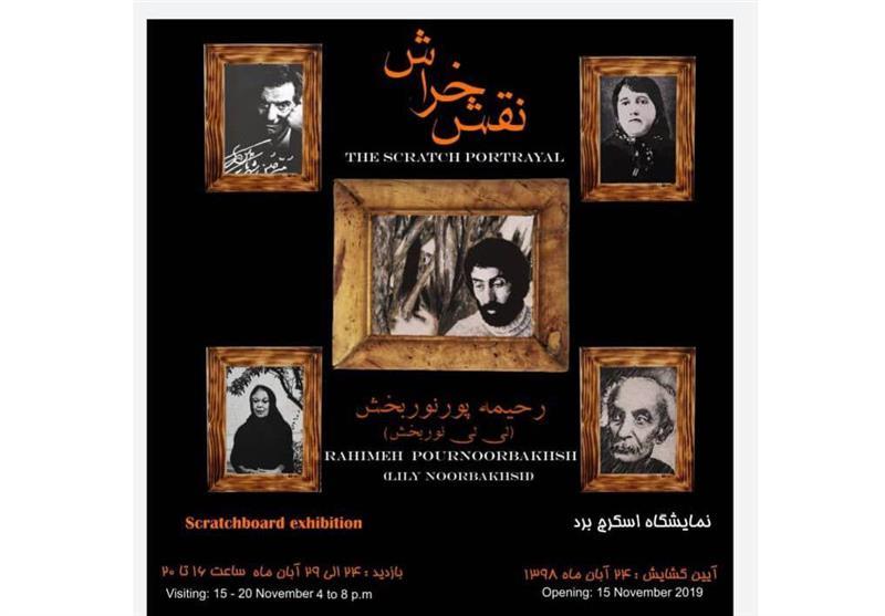 برپایی اولین نمایشگاه تخصصی «اسکرچ برد» در ایران
