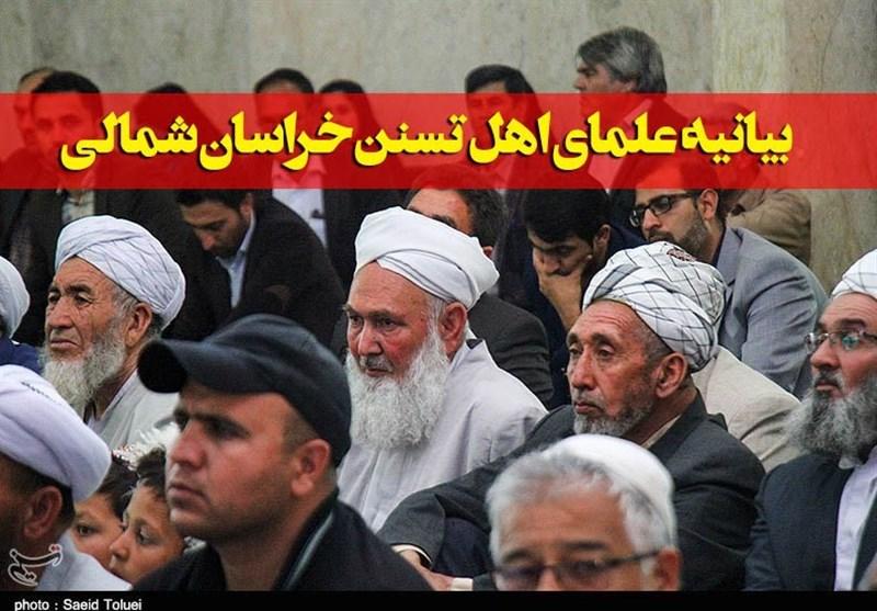 واکنش علمای اهل تسنن خراسان شمالی به آشوبهای اخیر؛ اغتشاشگران از ملت ایران نیستند