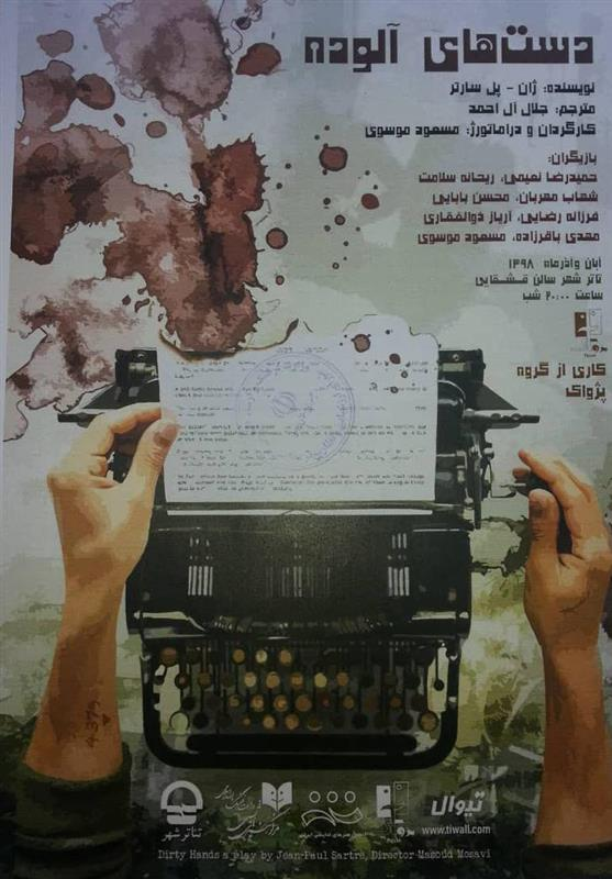 پوستر «دستهای آلوده» رونمایی شد