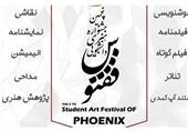 جزئیات حضور علاقهمندان در جشنواره هنریدانشجویی ققنوس