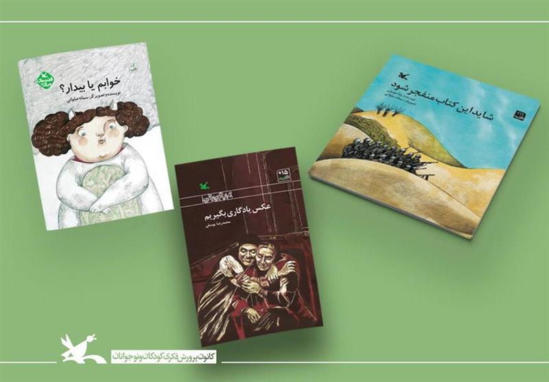 رونمایی از کتاب تصویرگر ایرانی برگزیده جایزه قلم طلایی بلگراد