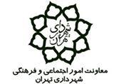 مدیران فرهنگی شهرداری تهران از ارتباط با شورای شهر نهی میشوند