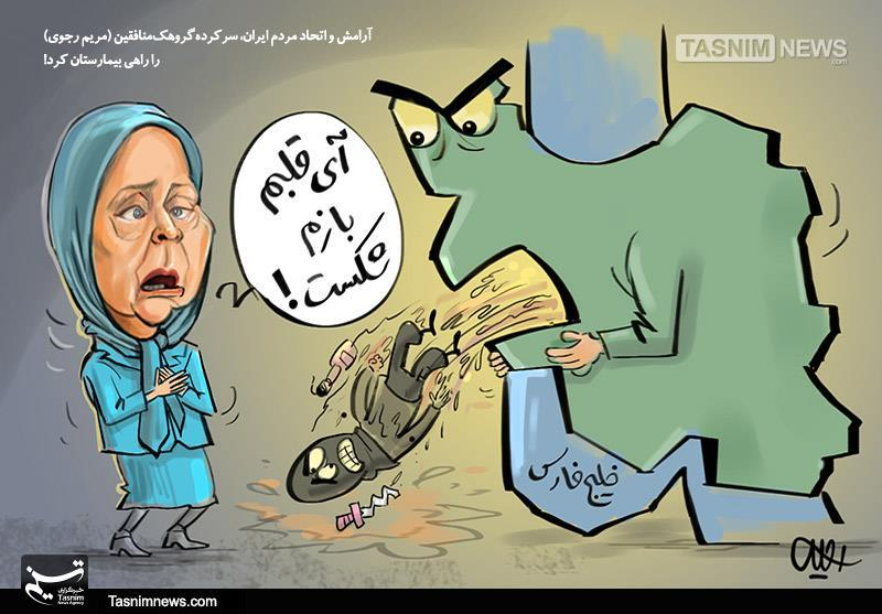 کاریکاتور/ آرامشو اتحاد مردمایران، سرکردهگروهکمنافقین را راهی بیمارستان کرد!