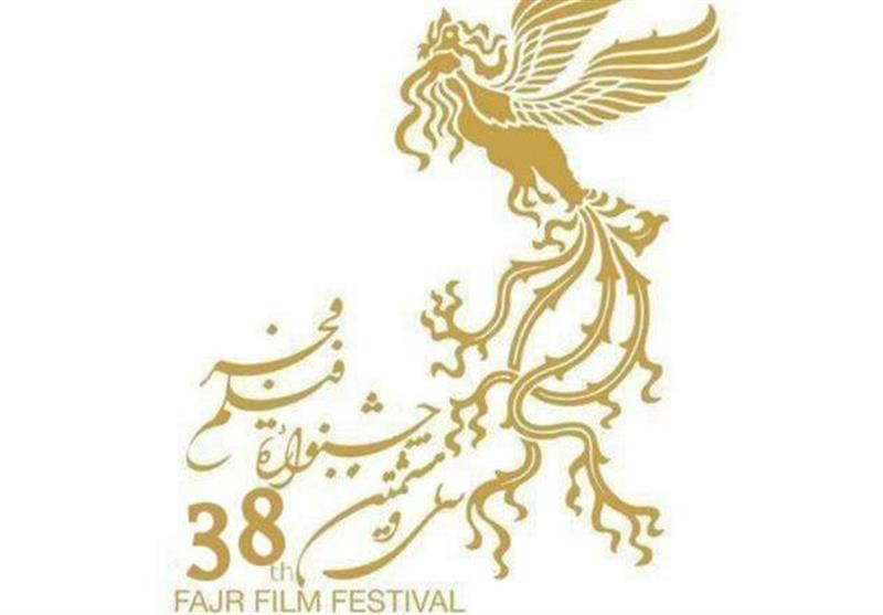 آغاز ثبت نام اصحاب رسانه و منتقدان جشنواره فیلم فجر از 23 آذر