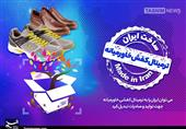 پرونده اقتصادی تسنیم | «خاورمیانه پا در کفشِ ایران میکند؟»