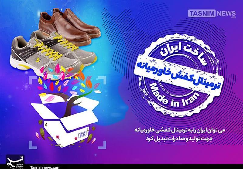 «ترمینال کفش خاورمیانه میشویم؟»|توان صادرات 500 میلیون دلاری کفش ایران/ در برخی کشورها جای چین را گرفتیم