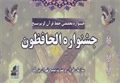 """جشنواه قرآنی """"الحافظون"""" مجازی برگزار میشود"""