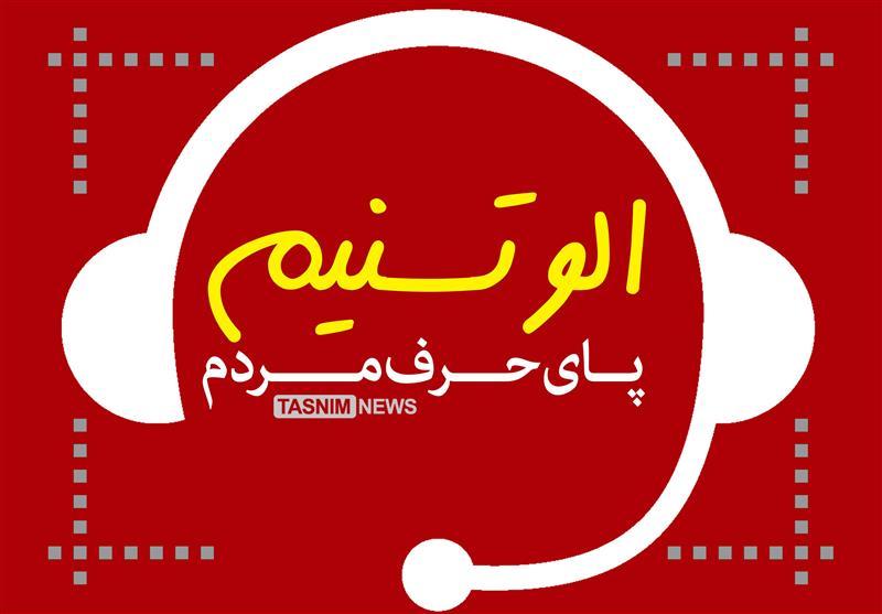 #الو_تسنیم|«خانه نداریم، ولی دستمان به مسکن ملی نرسید»/ تکمیل ظرفیت در 5دقیقه؟ + صدای مردم