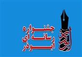 اختتامیه جشنواره رسانهای ابوذر 29 دیماه در گلستان برگزار میشود
