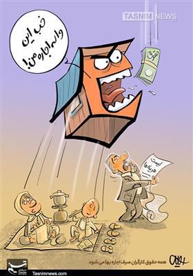 کاریکاتور/ همه حقوق کارگران صرف اجاره بها می شود