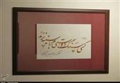 اعتراض رسمی ایران به پیشنهاد ترکیه برای ثبت «خوشنویسی اسلامی»