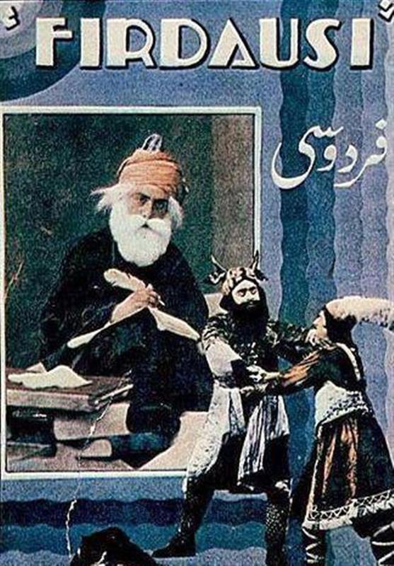 نمایش نسخه مرمت شده «فردوسی» در موزه سینما