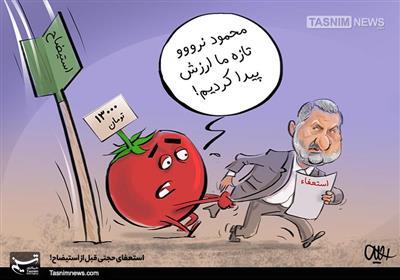 کاریکاتور/ استعفای حجتی قبل از استیضاح!