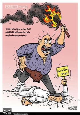کاریکاتور/ اشرار سوار بر موج اعتراض شدند و از مردم انتقام گرفتند