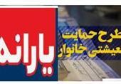 """""""فردا"""" آخرین مهلت ثبتنام در سایت جاماندگان یارانه حمایتی"""