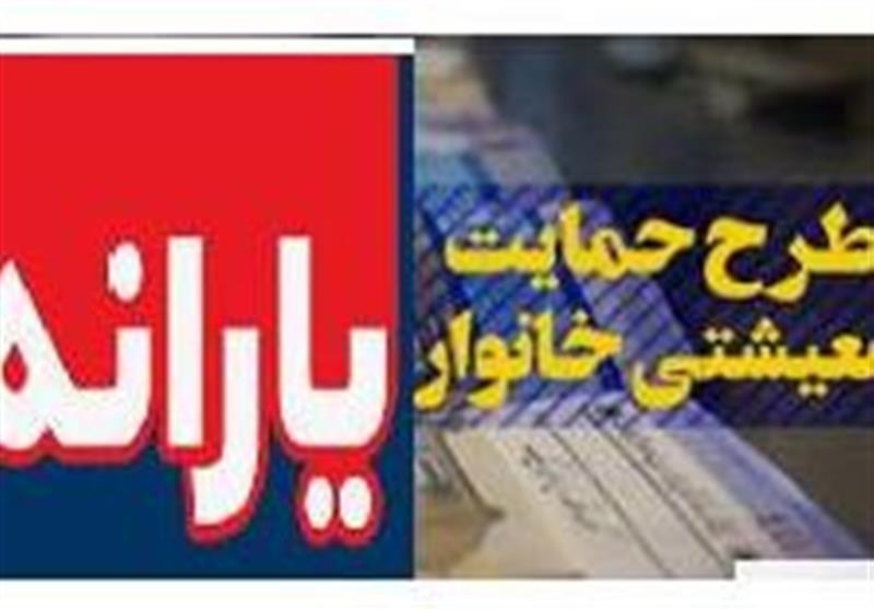 ثبت نام مجدد یارانه نقدی؛ از تایید وزارت رفاه تا تکذیب سازمان برنامه