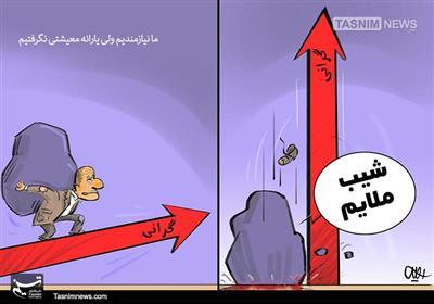 کاریکاتور/ ما نیازمندیم ولی یارانه معیشتی نگرفتیم