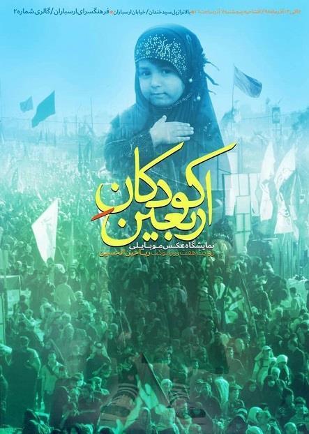 اربعین حسینی| راهپیمایی اربعین , عکس ,