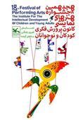 پوستر جشنواره هنرهای نمایشی کانون با «پوپک» معرفی شد