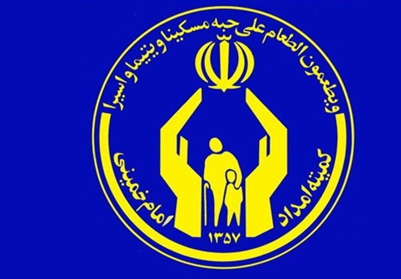 نتیجه تصویری برای کمیته امداد استان سمنان