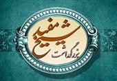 توقیعاتی که شیخ مفید را بیشتر شناساند!